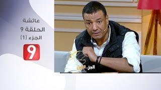 برنامج عائشة الحلقة 8 هشام الجخ