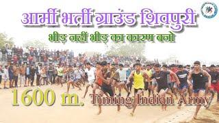 Indian army rally bharti shivpuri