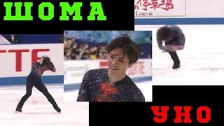 Шома Уно Сёма Уно Командный чемпионат мира по фигурному катанию мужчины короткая программа