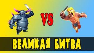 Великая битва варвара и пекки в clash of clans / PEKKA VS BARBARIAN
