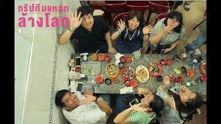 ทริปกินแหลกล้างโลก-special-สามแม่ครัวทัวร์กินแหลก