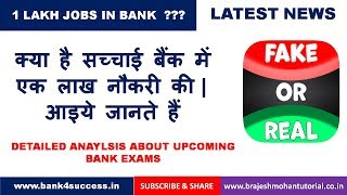 One Lakh Vacancies in Govt. Bank ?? | Bank Jobs 2019 | How to Prepare Upcoming Bank Exam