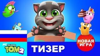 Мы уже готовы к игре «Мой Говорящий Том 2»! А ты? ...