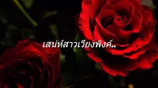 เสน่ห์สาวเวียงพิงค์ 💜 ก๊อต จักรพรรณ์