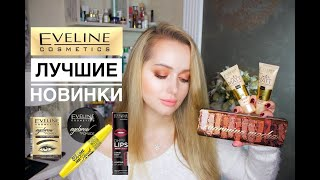 нОВИНКИ Eveline, полный тест-драйв