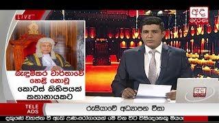 Ada Derana Prime Time News Bulletin 06.55 pm - 2018.06.05