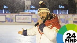 «15 лет успеха»: Илья Авербух отметил творческий юбилей ледовым шоу - МИР 24
