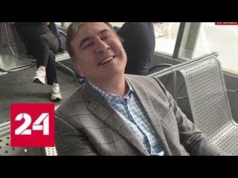 """Как встречали на Украине Михаила Саакашвили. Эксклюзивные кадры программы """"60 минут"""" - Россия 24"""