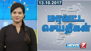 Tamil nadu district news | 13.10.2017 | news7 tamil