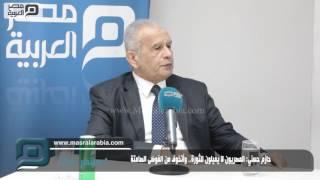 مصر العربية | حازم حسني: المصريون لا يميلون للثورة.. وأتخوف من الفوضى الصامتة