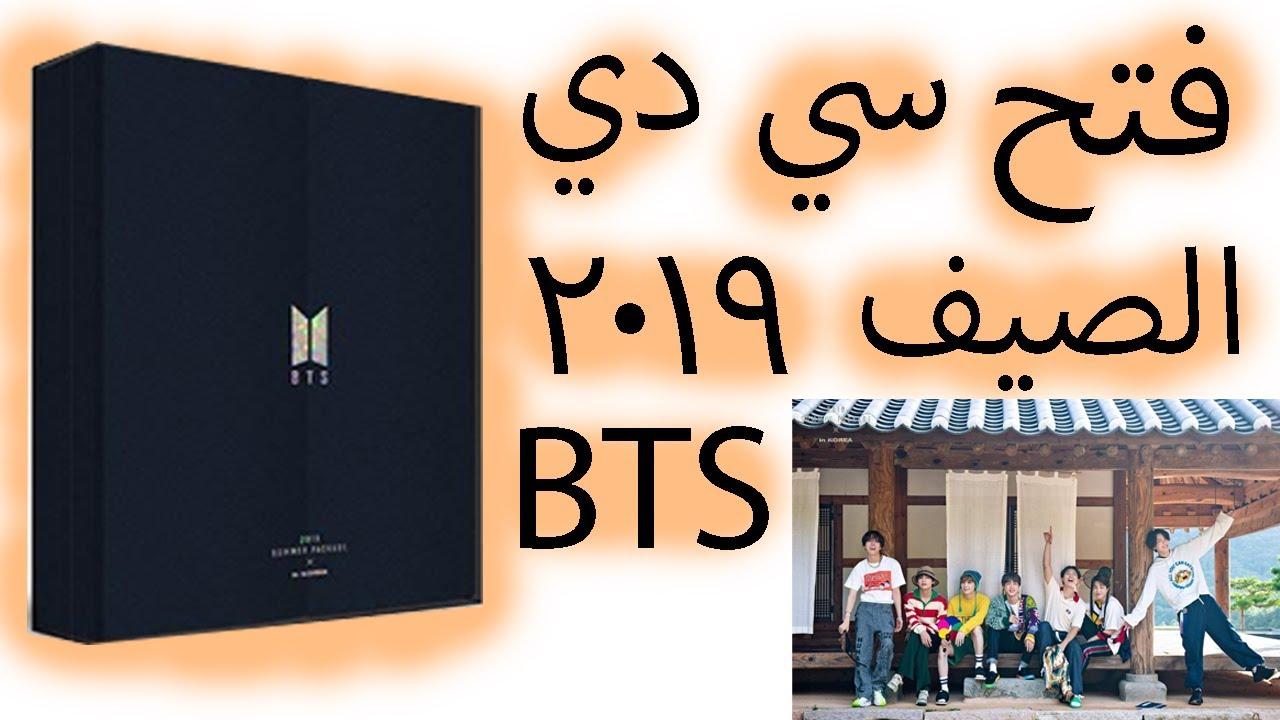 BTS summer package 2020 -فتح سي دي الصيف بانقتان ٢٠١٩