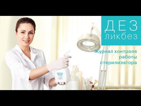 ДЕЗликбез. Как заполнять журнал контроля работы стерилизатора