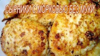 Сырники.  Сырники с морковью без муки. Рецепт.