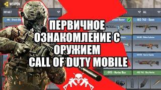 Call Of Duty Mobile: курс по вооружению