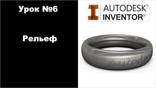 Autodesk Inventor. Урок №6. Рельеф
