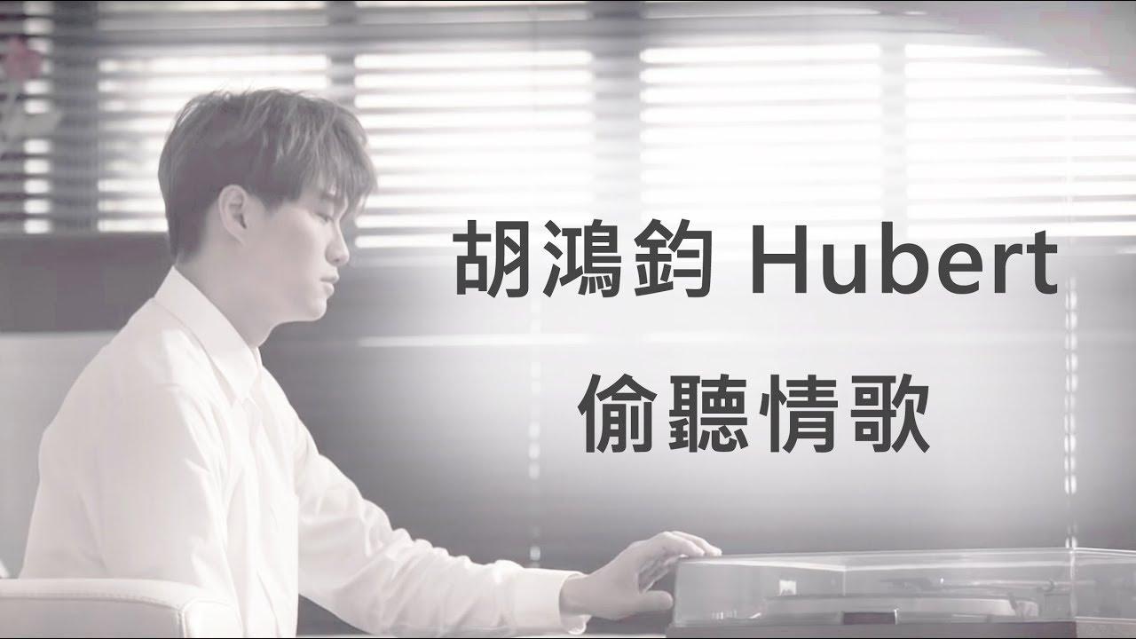胡鴻鈞 Hubert - 偷聽情歌 [歌詞] - YouTube
