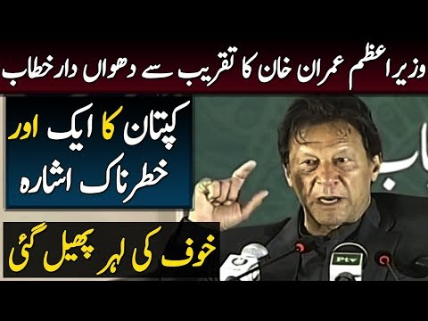 PM Imran Khan Made Another Fiery Prediction About Future | PM Speech Today | 22 February 2019