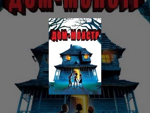 Смотреть мультфильм онлайн бесплатно в хорошем качестве дом монстр