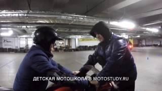Обучение детей вождению мотоцикла в мотошколе Motostudy.ru - февраль 2016