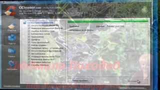 Чистим компьютер с помощью CCleaner