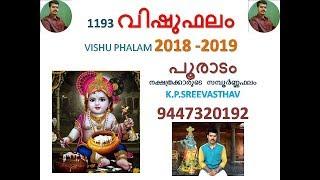 POORADAM - VISHU PHALAM 2018 - 2019   K.P.SREEVASTHAV ASTROLOGER 9447320192