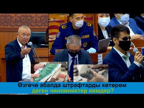 Элди ойлобогон Өкмөт  #Кыргызстан 24