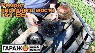 Ремонт переднего моста ГАЗ-66.