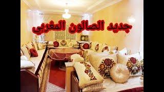 جديد الصالون المغربي / طلامط موبرة مطروزين.أناقة و ديكور في صالون جدتيsalon maroccain