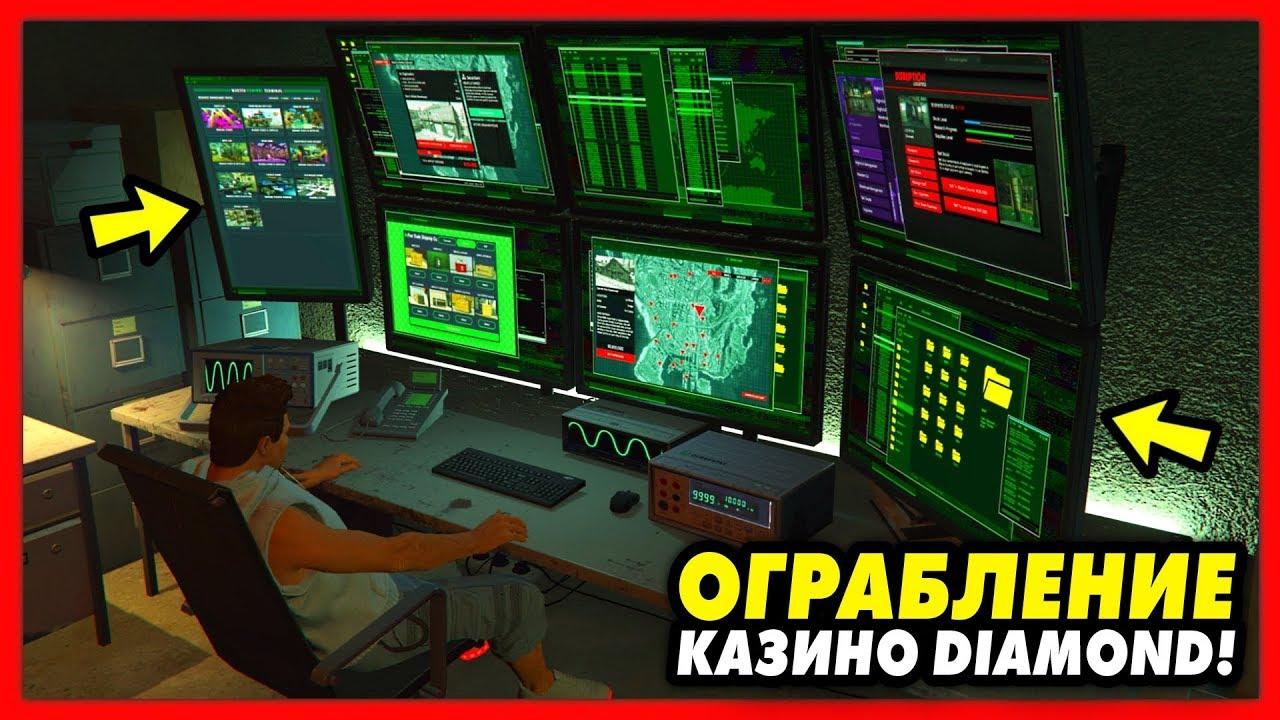 Гта 5 ограбление казино игровые автоматы в интернет на интересы