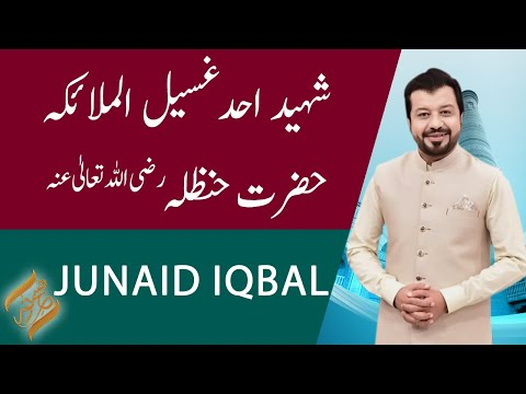 SUBH-E-NOOR | Shaheed-e-Uhad Hazrat Hanzala (R.A) | Junaid Iqbal | 02 June 2021 | 92NewsHD thumbnail