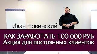 Закрытая акция для клиентов, как способ заработать 100 000 руб в индустрии красоты. Иван Новинский
