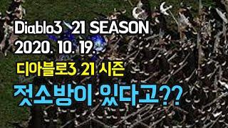 디아블로3 21시즌 젓소방이 있다? Diablo3 21 season 2020. 10. 19 - 깜찍이킬러의 …