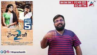 Kalavani 2 review by Prashanth