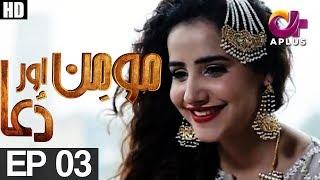 Yeh Ishq Hai - Momin Aur Dua - Episode 3 | A Plus ᴴᴰ Drama | Noor Khan, Bilal Abbas