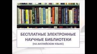 Электронные научные библиотеки (англоязычная научная литература)
