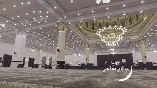 عبدالله الموسى (إن تعذبهم فإنهم عبادك وإن تغفر لهم فإنك أنت العزيز الحكيم) من سورة المائدة