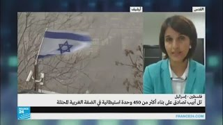 إسرائيل تصادق على بناء أكثر من 450 وحدة استيطانية في الضفة الغربية