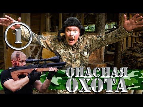 Комедийный сериал - Опасная Охота - 1 серия | Встреча Егерь и охотник Серега Штык | Лес чудес
