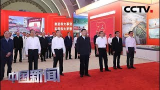 """[中国新闻] """"伟大历程 辉煌成就""""大型成就展 展览昨天起向公众开放   CCTV中文国际"""