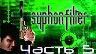 Syphon Filter Прохождение Часть 5