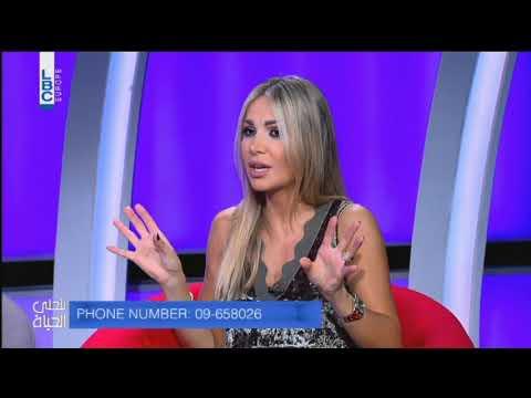بتحلى الحياة – فقرة علم النفس مع الدكتورة ريما بجاني   التحرش الجنسي  - نشر قبل 12 ساعة