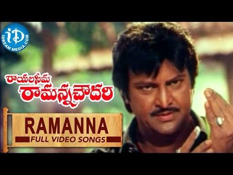 Rayalaseema Ramanna Chowdary Songs - Ramanna Ramanna Song | Mohan Babu, Priya Gill | Mahi Sharma