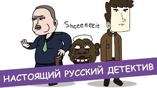 НАСТОЯЩИЙ РУССКИЙ ДЕТЕКТИВ