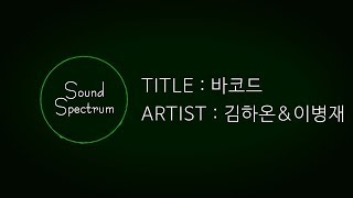 HAON(김하온) u0026 Vinxen(이병재) - Bar code(바코드)(Prod. GroovyRoom) - [Korean lyrics(가사)][고등래퍼2 팀대항전 Part 3]