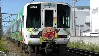 サンライズ瀬戸と2000系アンパンマン列車のすれ違い