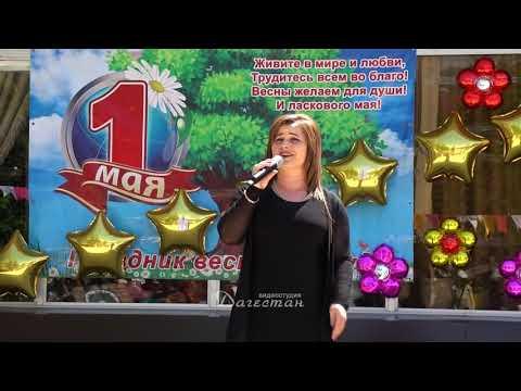 Праздничный концерт 1 мая 2019  с. Маджалис