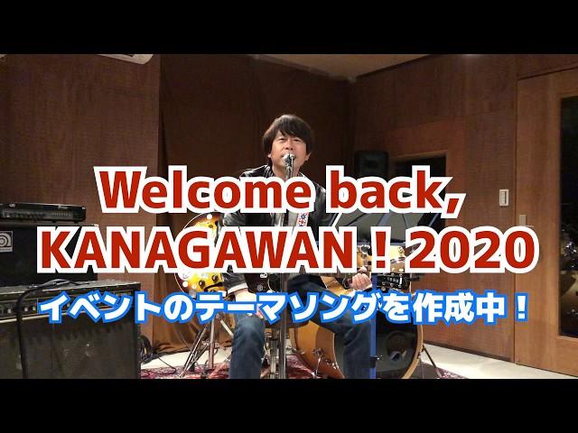 真心ブラザーズ 桜井秀俊 presents 『Welcome back, KANAGAWAN!2020』開催コメント