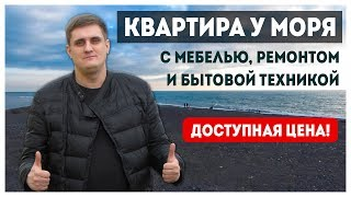 Купить квартиру в Сочи у моря с ремонтом, мебелью и бытовой техникой по доступной цене 5 400 000 руб