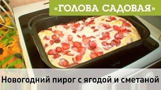 Голова садовая - Пирог Новогодний с ягодой и сметаной