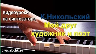 Видеоурок на синтезаторе Мой друг художник и поэт